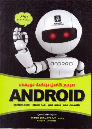 روانترین و جالبترین کتاب آندروید در بازاربله هم 2 و 3 و 4 رو ساپورت می کنه کتابه خوبیه اینم شکل کتاب هستش